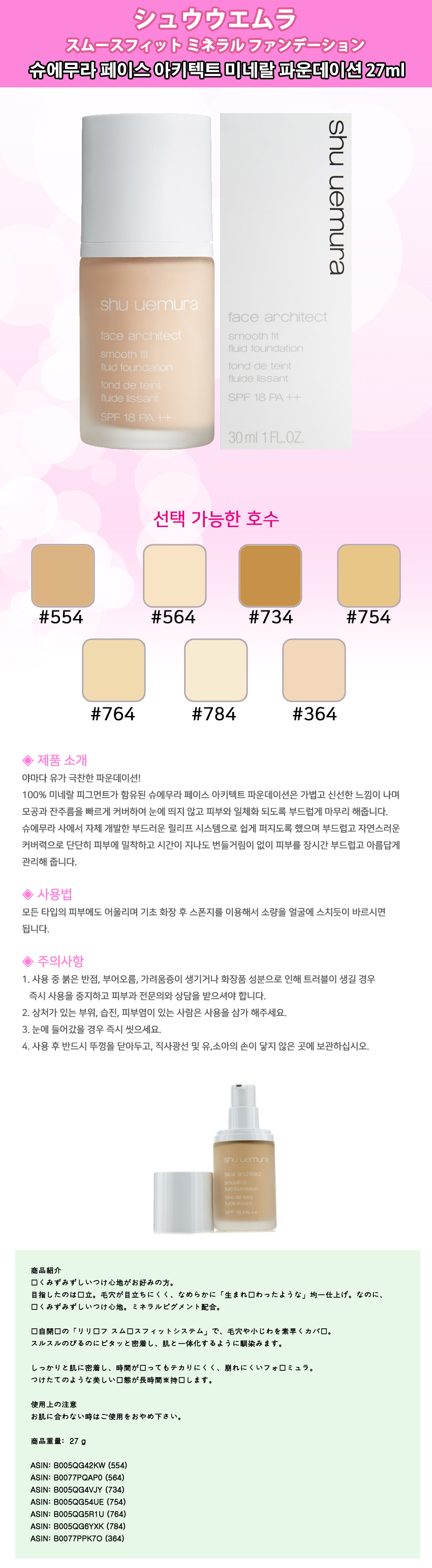 ShuUemura-smooth-fit-Mineral-Foundation